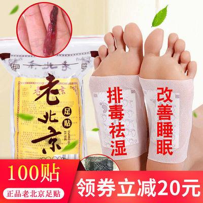 【最后1000件】正品老北京祛湿排毒足贴艾草优化睡眠去湿竹醋养生
