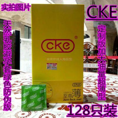 名流绿色小熊至尊薄CKE避孕套128只装大油量超薄无色无味夫妻情趣