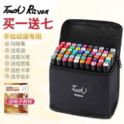 正品Touch三代双头彩色马克笔美术绘画笔手绘油性笔套装学生包邮