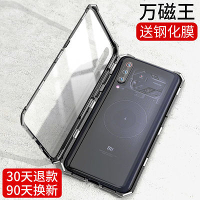 小米9手机壳全包防摔米九金属边框小米9保护壳网红透明尊享版玻璃