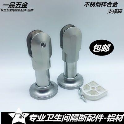 公共厕所卫生间隔断配件 洗手间五金隔板隔间支撑脚 脚座 支撑腿