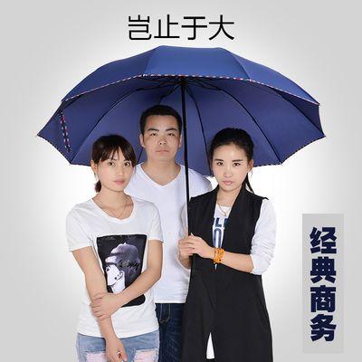捷果十骨八骨加大雨伞双人大号折叠男女商务三折伞晴雨两用防晒伞