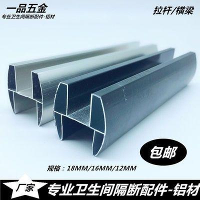 板式卫生间隔断五金 厕所隔断配件 铝合金卡管拉杆 仿钢小椭圆管