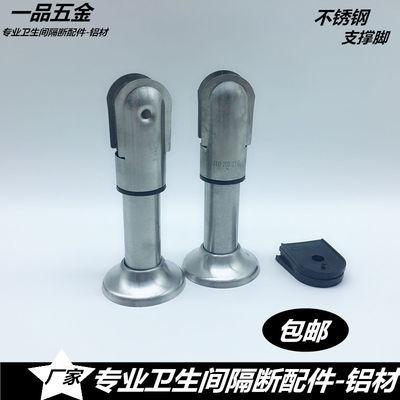 公共厕所卫生间隔断配件/五金/隔板式加厚不锈钢支撑脚支架脚底座
