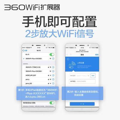 360wifi增强器无线信号网络wi-fi放大扩展加强路由wf扩大中继r1【3月22日发完】