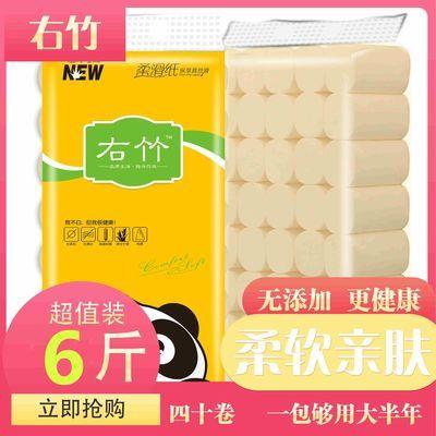 【6斤40卷】右竹本色卫生纸纸巾批发家用手纸厕纸无心卷纸大卷纸