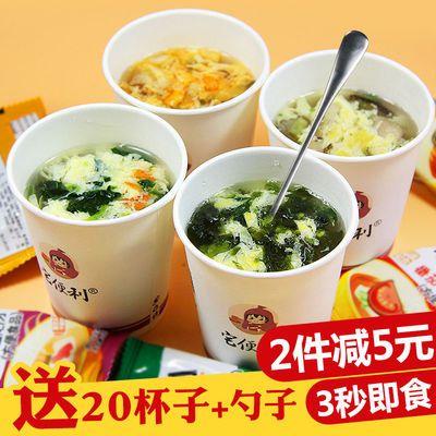宅便利速食汤紫菜蛋花汤料包冲泡即食速溶菠菜汤方便速食早餐食品