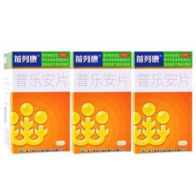 3盒】前列康 普乐安片 60片/盒
