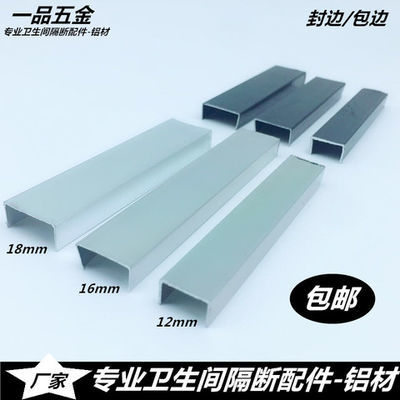 公共卫生间隔断配件木板仿钢包边铝合金U型槽黑色封边条包边