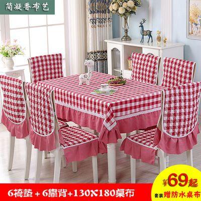 格子简约餐桌布椅垫套装家用长方形桌布餐椅垫茶几台布椅套椅子垫