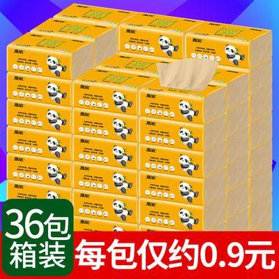 【36包整箱装】魔妮本色竹浆抽纸家用整箱面巾纸餐巾纸批发纸抽纸