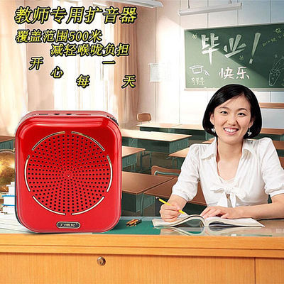 SAST先科A-108 小蜜蜂扩音器教师大功率播放器教学导游专用喇叭麦