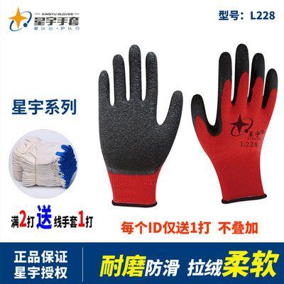 劳保手套星宇手套L228拉绒加厚乳胶浸胶耐磨防滑防割建筑工人手套