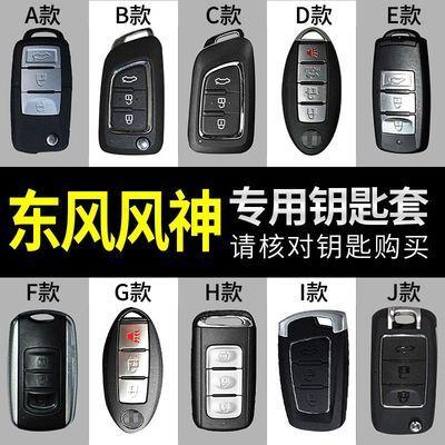 东风风神AX7/AX3AX4汽车AX5钥匙套A30A60包E70扣专用改装装饰配件