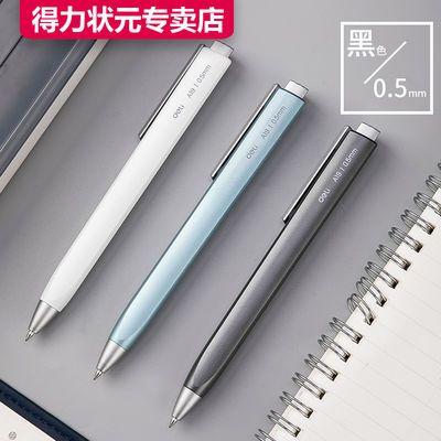 得力按动中性笔黑色子弹头0.5mm笔芯乐素简约学生书写办公签字笔
