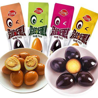 【买3袋送3袋】无壳鹌鹑蛋零食卤蛋铁蛋高营养零食四种口味多规格