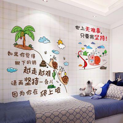 办公室墙纸自粘学生宿舍墙贴纸班级文化布置励志装饰墙上壁纸贴画