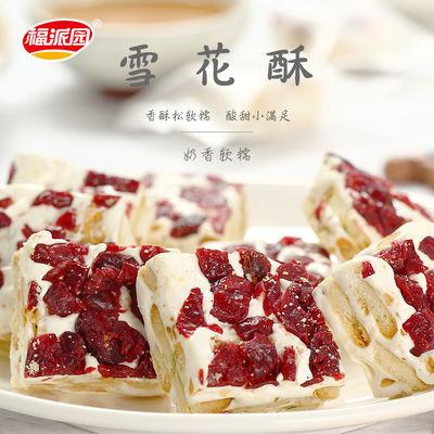 福派园手工牛轧糖棉花糖烘焙网红蔓越莓雪花酥小饼干散装128克