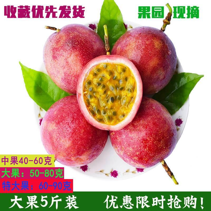 【送开果器】广西百香果大果5斤3斤2斤 40-90克新鲜水果 酸甜多汁_1