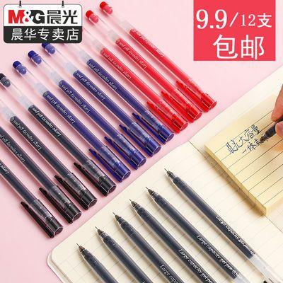 晨光大容量中性笔黑0.5巨能写学生办公签字笔简约水笔批发12支/盒