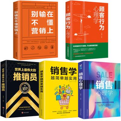 销售心理学顾客心理学别输在不懂营销上销售技巧营销管理畅销书籍