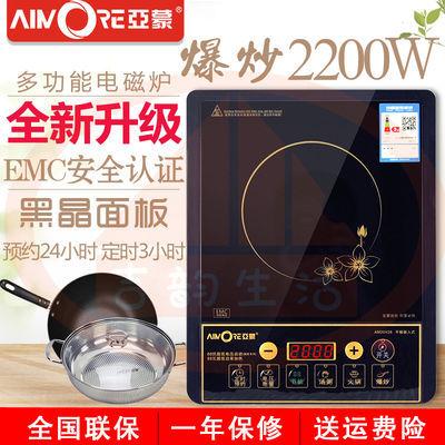 亚蒙 AM20V26家用电磁炉多功能按键电池炉爆炒电磁炉节能省电