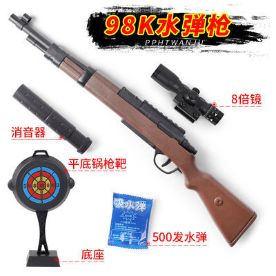 水弹枪98k狙击枪男孩儿童吃鸡游戏玩具枪绝地求生套装可发射手动