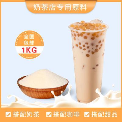 植脂末奶粉奶茶饮品奶精奶茶店原材料珍珠奶茶粉袋装1Kg咖啡伴侣