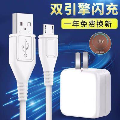 vivo充电器闪充头x7x9快充数据线y66y67y83y85安卓手机通用充电线