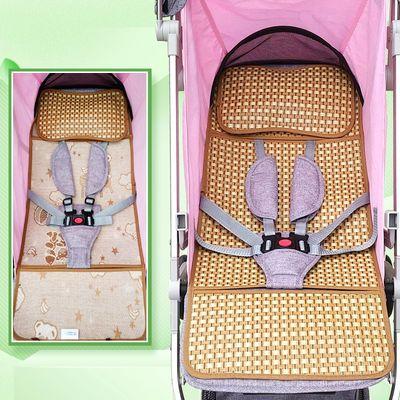 【质量保证】婴儿推车凉席伞车藤席夏季透气冰丝席宝宝推车凉席