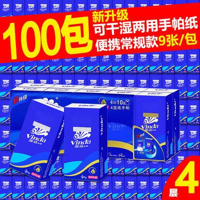 【30/60/100包】维达手帕纸无香型纸巾小包餐巾纸9片/包整箱批发