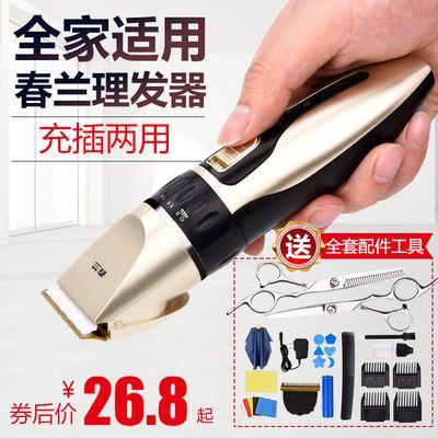 春兰理发器电推剪家用剃头刀成人电动推子儿童婴儿充电剪头发工具