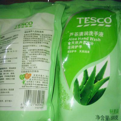 抑菌芦荟洗手液袋装500g补充装家用清洁滋润公司宾馆专用洗手液
