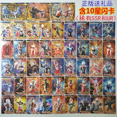 正版奥特曼卡片中文版欧布宇宙英雄奥特曼怪兽对战卡牌闪卡玩具