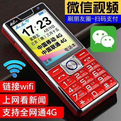 20639/全网通4G老人机联通移动电信双卡4g直板触屏按键wifi热点老年手机