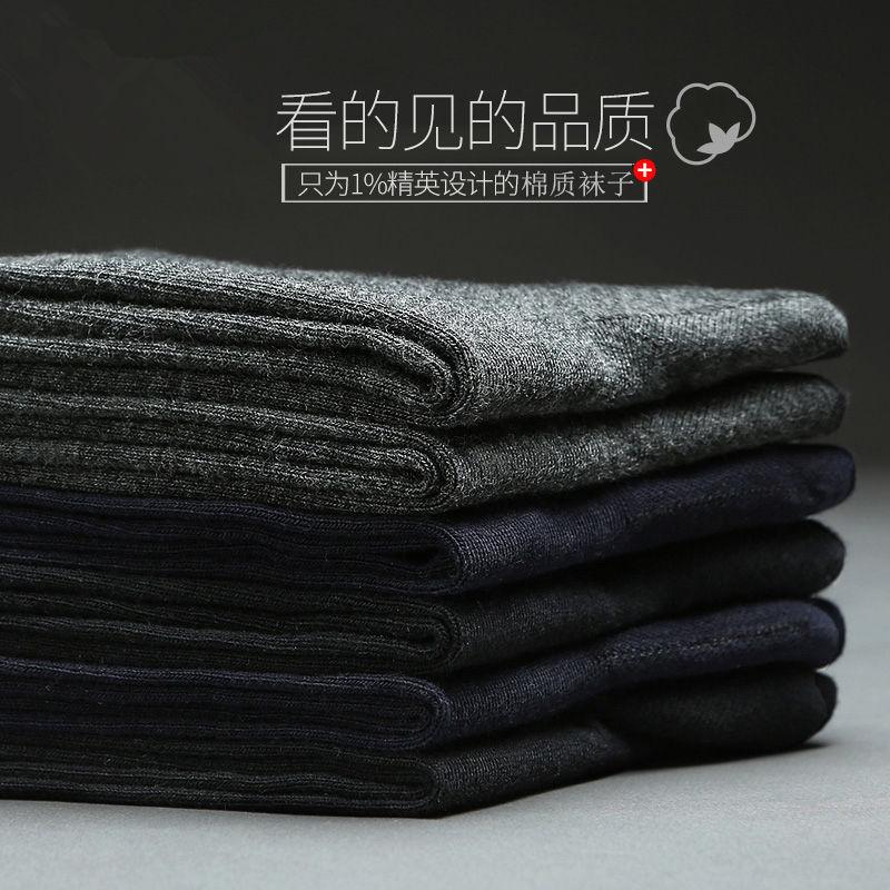 棉袜5/10双袜子男中筒袜男袜短袜男士袜子吸汗防臭秋冬运动棉袜子