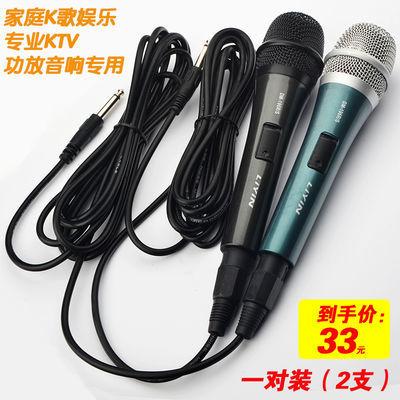 一对装ktv有线双话筒家用卡拉ok唱歌音响功放音箱K歌麦克风带线