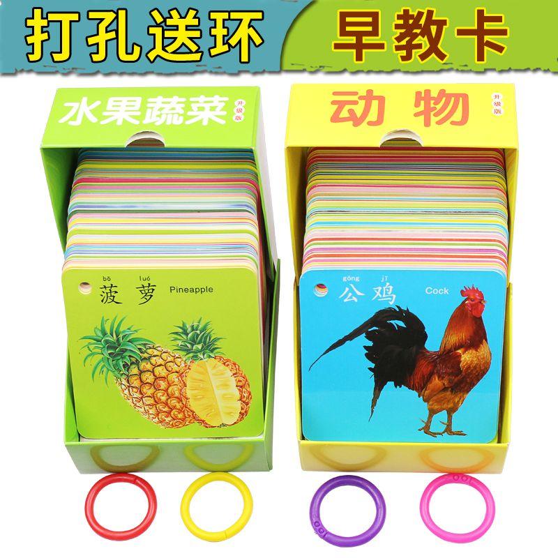 宝宝早教学习卡片幼儿童看图识数字颜色图片识物动物认知卡片启蒙