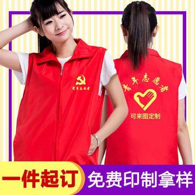 志愿者马甲定制公益超市红背心广告衫工作服定做马夹印字LOGO印制