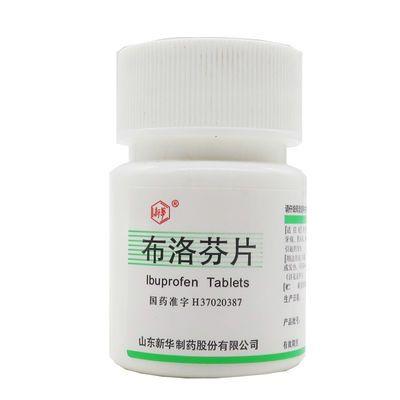 新華布洛芬片0.1g*100片止疼感冒發熱鎮痛牙痛關節痛偏頭痛止痛片