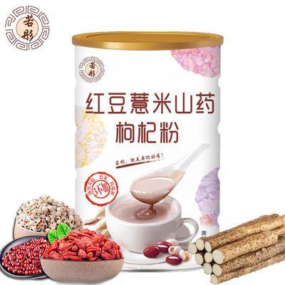 送勺若彤红豆薏米粉山药枸杞粉营养懒人即食学生早餐代餐粉500g