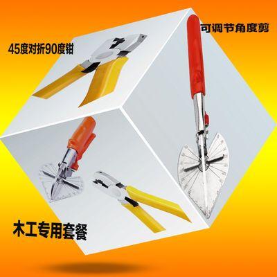 电工线槽剪角度剪刀45度木工扣条钳多功能PVC线糟90度角封