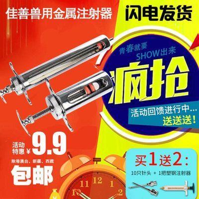 佳善10ml20ml50ml兽用金属注射器猪牛羊不锈钢注射器针筒兽医针