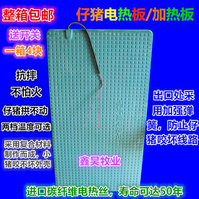 仔猪电热板 加热板 产床电热板 小猪保温板 保温箱