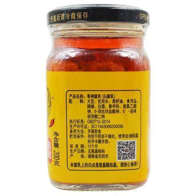 十三村香神豆腐乳霉豆腐 湖南特产麻辣味臭豆腐乳香辣下饭菜200g