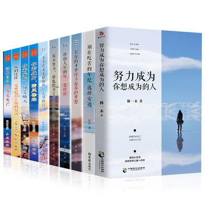 正版努力成为你想成为的人人生哲学青春小说励志书籍畅销书排行榜