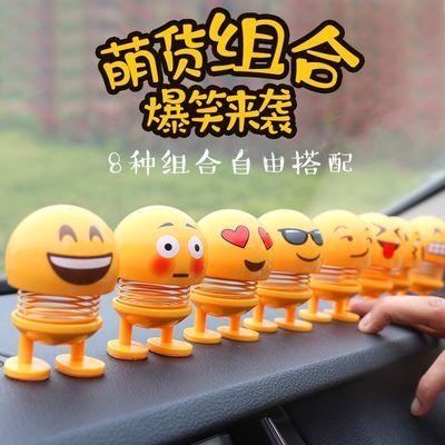 汽车车内装饰车载表情包摆件弹簧摇头公仔抖音同款笑脸小黄人摆件