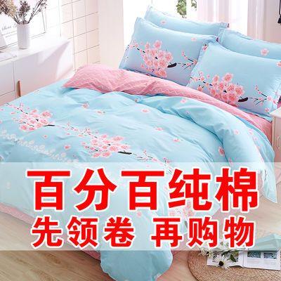 【100%全棉假一罚十】全棉斜纹四件套纯棉三件套床单被套床上用品