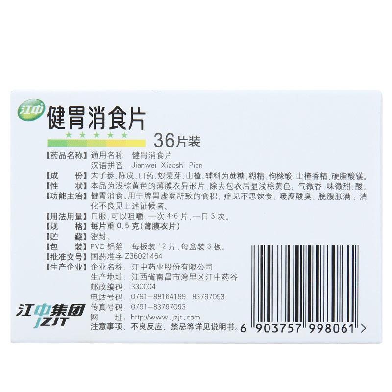 3盒装】江中健胃消食片 36片儿童成人消化不良 厌食症 肠胃用药店
