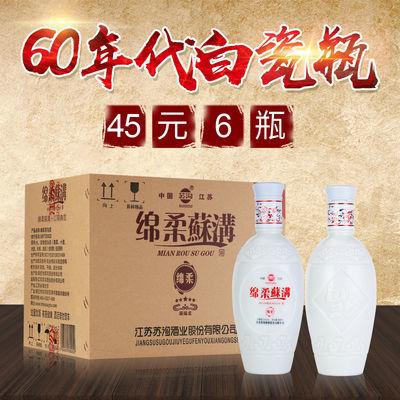 【白瓷瓶】6瓶装白酒整箱特价处理42度52度低高度粮食陈年老酒水
